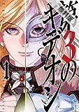 第3のギデオン(1)【期間限定 無料お試し版】 (ビッグコミックス)