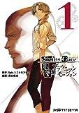 STEINS;GATE 恩讐のブラウニアンモーション(1) (ファミ通クリアコミックス)(溝口 岳史)