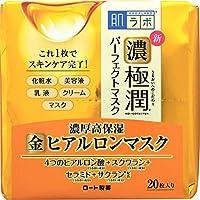 肌ラボ 濃い極潤 オールインワン パーフェクトマスク 4つのヒアルロン酸×スクワラン×セラミド×サクラン配合 20枚×6個