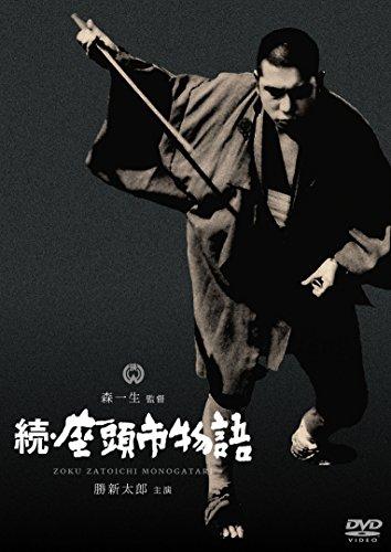 続・座頭市物語 [DVD]