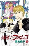 修道士ファルコ 5 (プリンセス・コミックス)