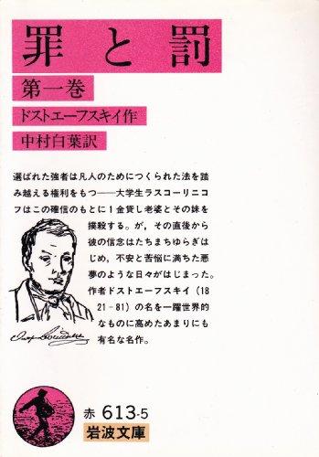 罪と罰〈第1-2巻〉 (1958年) (岩波文庫)