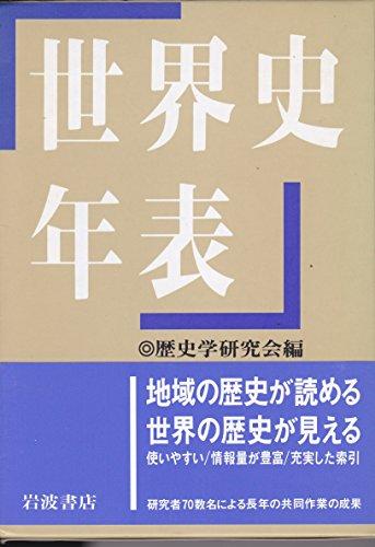 Sekaishi nenpyō (Japanese Edition)