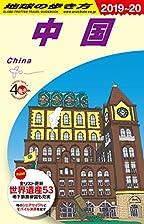地球の歩き方 中国