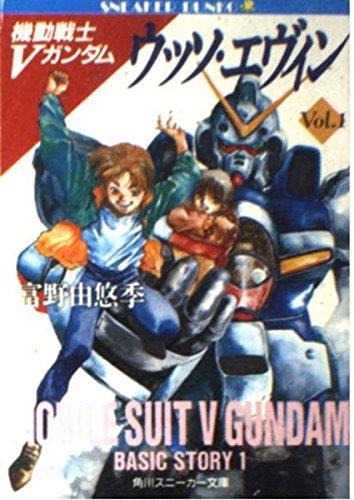 機動戦士Vガンダム〈1〉ウッソ・エヴィン (角川文庫)の詳細を見る