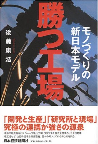 勝つ工場—モノづくりの新日本モデル
