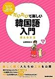 CD付 だいたいで楽しい韓国語入門 使える文法