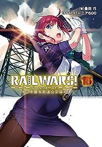 RAIL WARS! 15巻 表紙画像