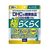 DHC 極(ごく)らくらく 30日分