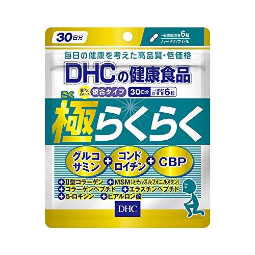 DHC ディー エイチ シー 極(ごく)らくらく 30日分