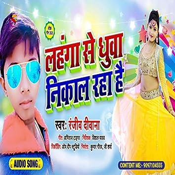 Lahanga Se Dhunwa Nikal Rha Hai
