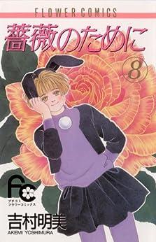 [吉村明美]の薔薇のために(8) (フラワーコミックス)