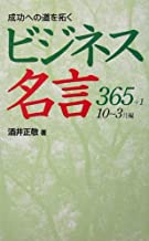 365 +1 Business Quotations pave the way to success (2005) ISBN: 4882531941 [Japanese Import]