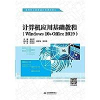 计算机应用基础教程(Windows 10+Office 2019)(高等职业教育通识类课程教材)