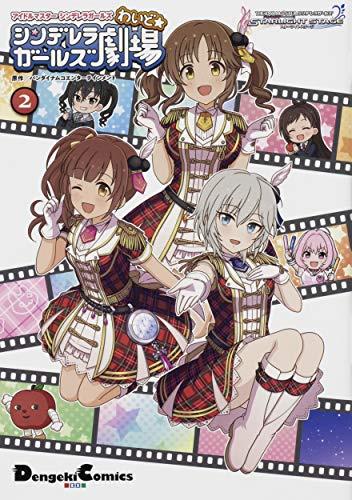 アイドルマスター シンデレラガールズ シンデレラガールズ劇場 わいど☆(2) (電撃コミックスEX)