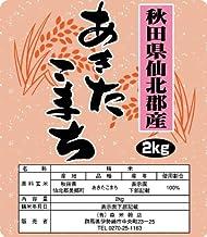 【精米】 特別栽培米 秋田県仙北産あきたこまち2kg 平成30年産