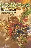 ドラゴンランス 魂の戦争 第二部 喪われた星の竜