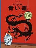 青い蓮 (タンタンの冒険旅行 14)