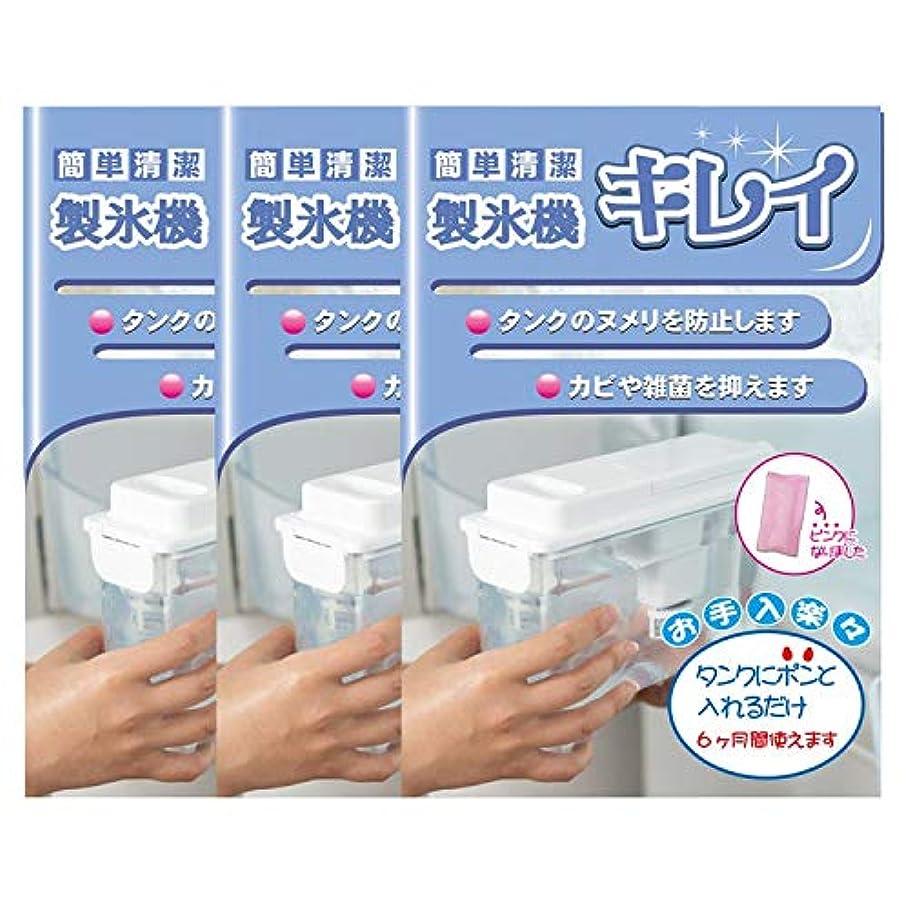 カップル強化する満足ブリッジメディカル Ag+ 簡単清潔 製氷機キレイ 3個セット 冷蔵庫の自動製氷機の洗浄 除菌剤 銀イオンパワー