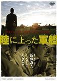 陸に上った軍艦[DVD]