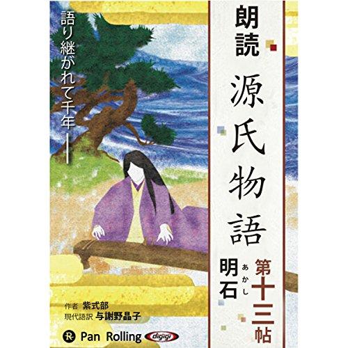『源氏物語(十三) 明石(あかし)』のカバーアート