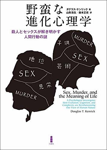 野蛮な進化心理学―殺人とセックスが解き明かす人間行動の謎