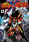 機動戦士クロスボーン・ガンダム DUST(9) (角川コミックス・エース)