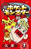 ポケットモンスター サン・ムーン編 (3) (てんとう虫コロコロコミックス)
