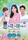 恋の花が咲きました~2人はパトロール中~DVD-BOX4[DVD]