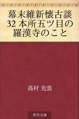 幕末維新懐古談 32 本所五ツ目の羅漢寺のことの詳細を見る