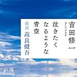 『泣きたくなるような青空』のカバーアート