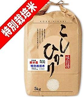 30年産 熊本産 特別栽培米 コシヒカリ 5kg 阿蘇指定 (玄米のまま(5kg))
