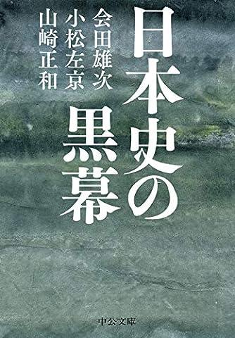 日本史の黒幕 (中公文庫)