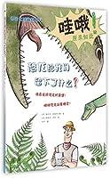 德国金牌幽默百科:恐龙给我们留下了什么?