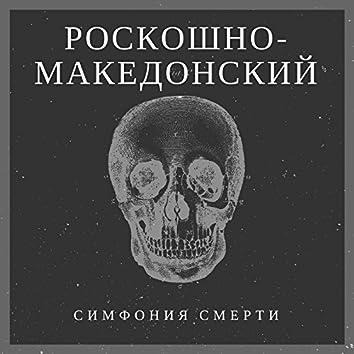 Симфония Смерти