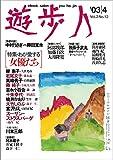 遊歩人 2003年4月号: 特集・わが愛する女優たち
