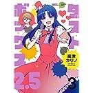 ダストボックス2.5(3) (ヤングガンガンコミックス)