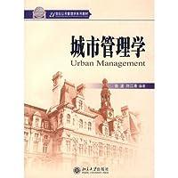 城市管理学