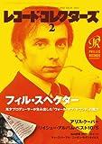 レコード・コレクターズ 2012年 02月号 [雑誌]