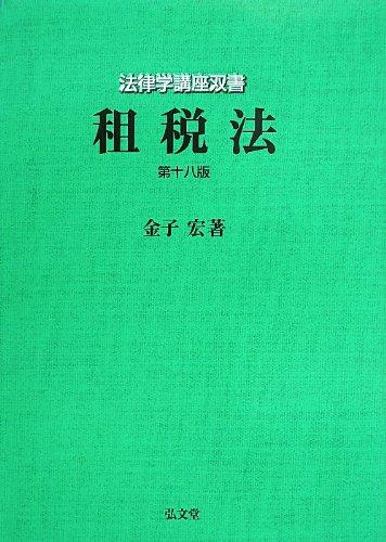 租税法 第18版 (法律学講座双書)の詳細を見る