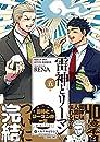 雷神とリーマン五【電子限定かきおろしマンガ付】