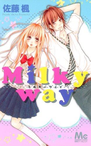 Milky way (マーガレットコミックス)