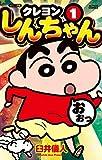 ジュニア版 クレヨンしんちゃん : 1 (アクションコミックス)