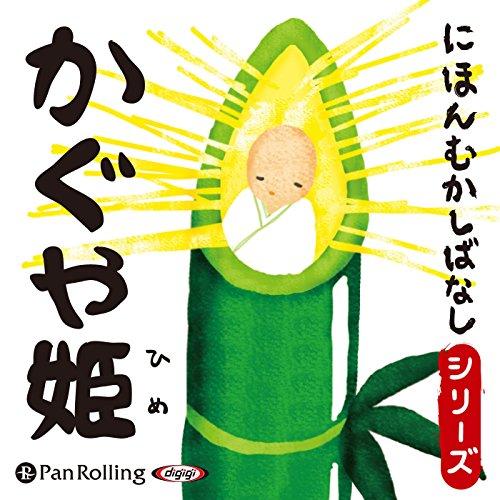 『かぐや姫』のカバーアート