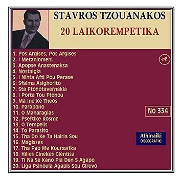 Stavros Tzouanakos 20 Laikorempetika