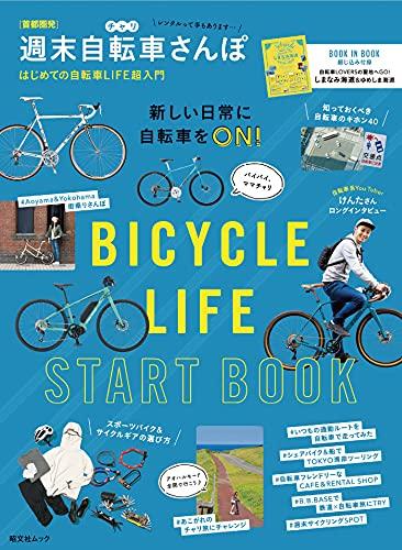 昭文社ムック 首都圏発 週末自転車さんぽ
