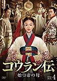 コウラン伝 始皇帝の母 DVD-BOX4[DVD]