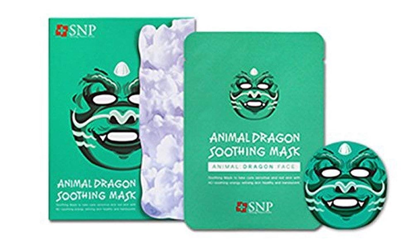 ノベルティコードポンプSNP アニマル ドラゴン スーディングリンマスク10枚 / animal dargon soothing mask 10ea[海外直送品]