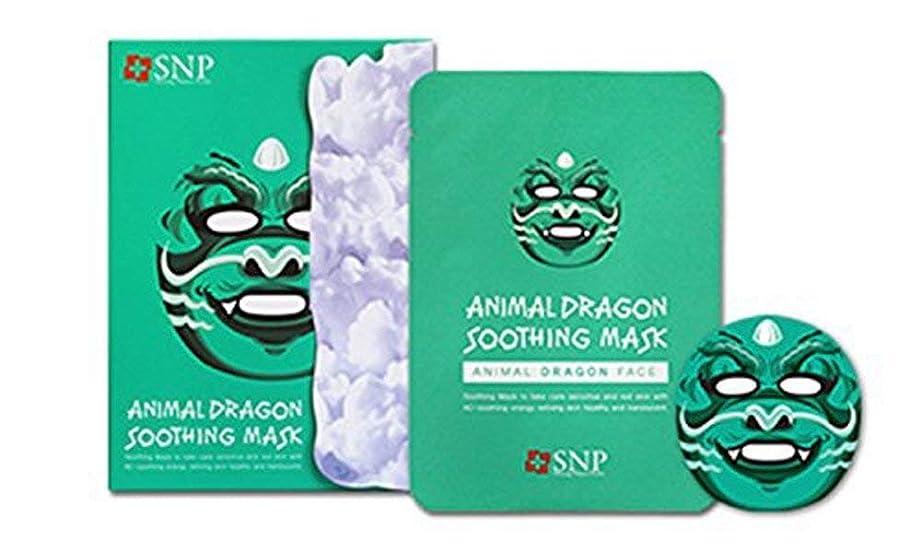 教授極小落ち着いてSNP アニマル ドラゴン スーディングリンマスク10枚 / animal dargon soothing mask 10ea[海外直送品]