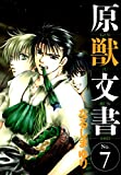 原獣文書(7) (ウィングス・コミックス)